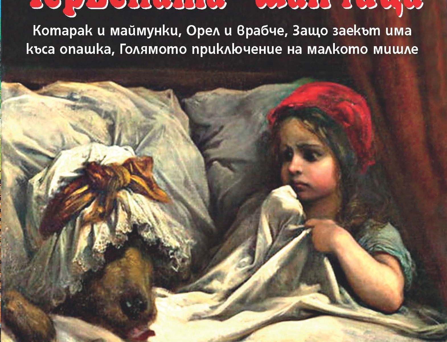 """""""Червената шапчица"""" и други драматизации"""