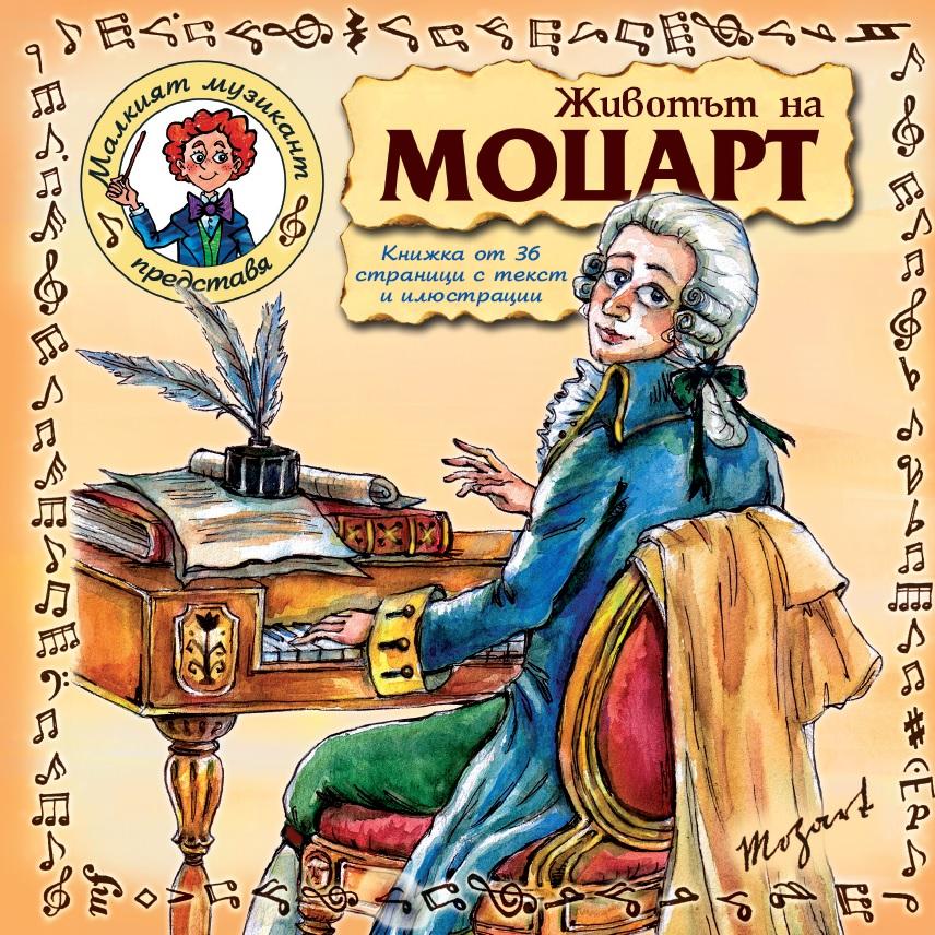 Животът на Моцарт