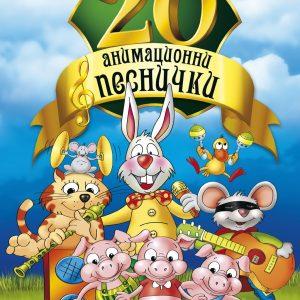 20 animatsionni pesnichki