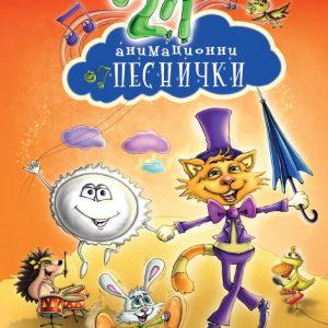 21 animatsionni pesnichki_BLU-RAY