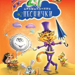 21 animatsionni pesnichki_DVD