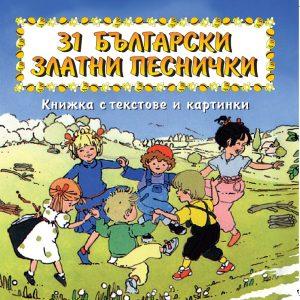 31 bulgarski pesnichki