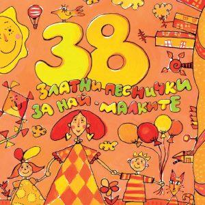 38 zlatni pesnichki za nay-malkite