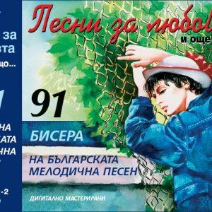 91 bisera na bulgarskata pesen