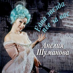 Anelia Shumanova
