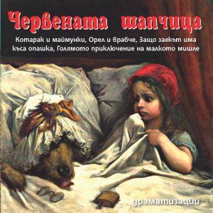 Chervenata shapchitsa