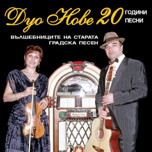 Duo Nove - 20 godini, 20 pesni