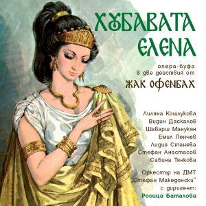 Hubavata Elena