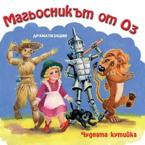 Magyosnikat ot Oz