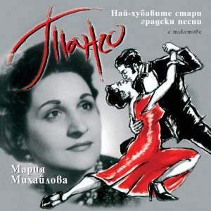 Maria Mihaylova - Tango