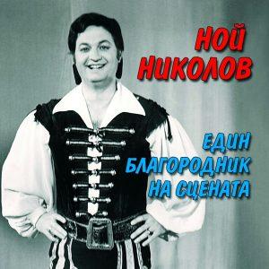 Noy Nikolov