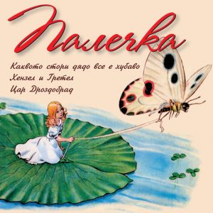 Palechka