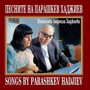 Pesnite na Parashkev Hadzhiev