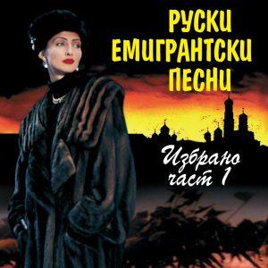 Ruski emigrantski 1