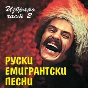 Ruski emigrantski 2