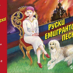 Ruski emigrantski 4CD Box2