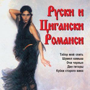 Ruski i tsiganski romansi