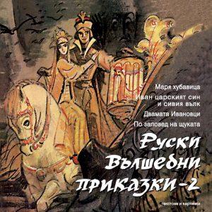 Ruski vulshebni prikazki 2