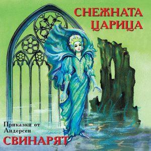 Snezhnata tsaritsa
