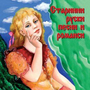 Starinni ruski romansi