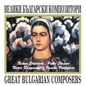 Veliki Balgarski kompozitori