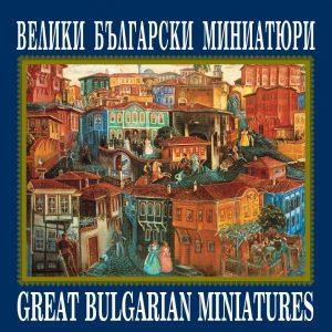 Veliki Balgarski miniaturi