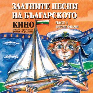 Zlatnite pesni na bulgarskoto kino_chast 1